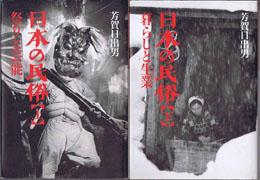 古書 買取 大阪の黒崎書店は、民俗学・民族学・人類学の学術専門書を出張買取いたします