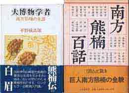 古本 買取 大阪の黒崎書店は、民俗学・民族学・人類学の学術専門書を出張買取いたします