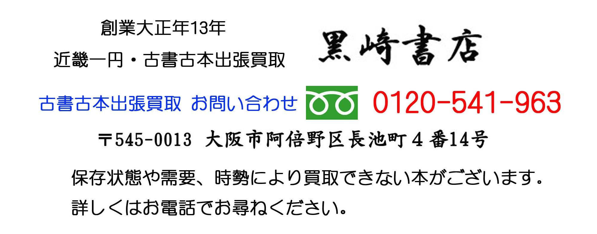 古書 買取 大阪 黒崎書店